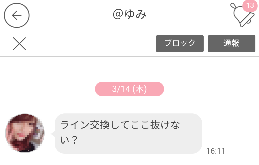 yaritori2 3 - 「ナイスワン」はサクラ詐欺アプリ