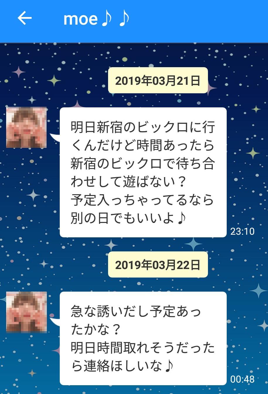 yaritori4 7 - 「Joypri」はサクラ詐欺アプリ
