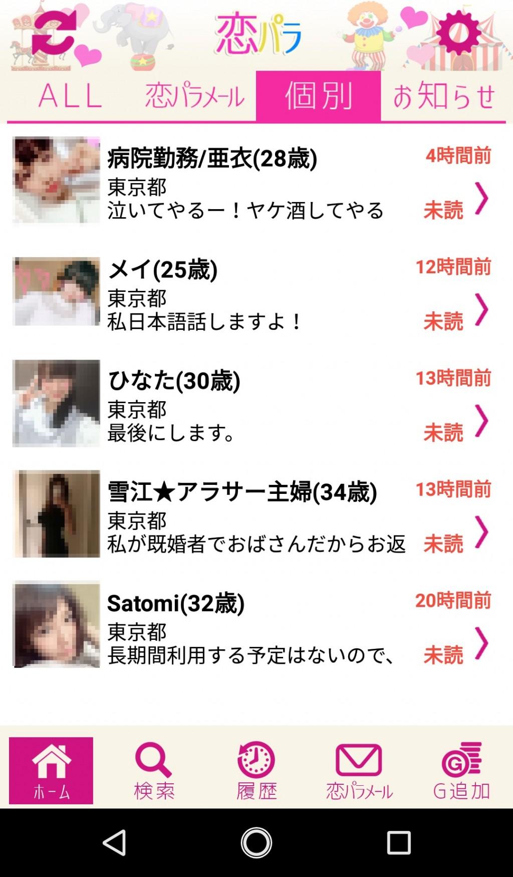 mail2 1 - 「恋パラ」はサクラ詐欺アプリ