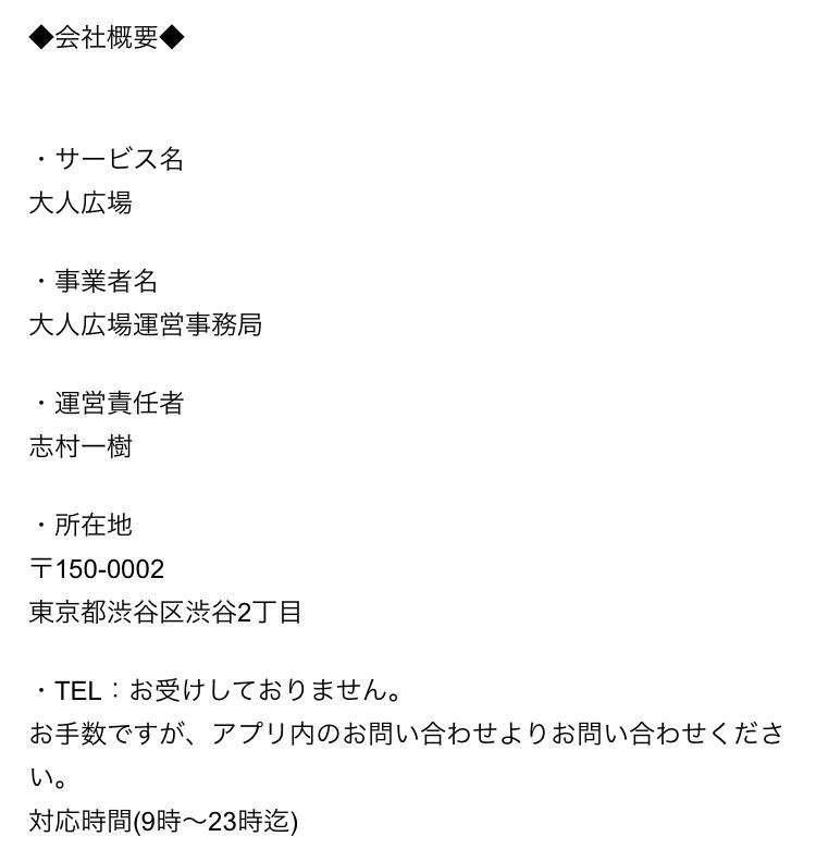 tokusho 2 - 「大人広場」はサクラ詐欺アプリ