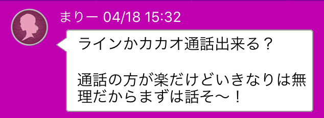 yaritori3 2 - 「大人広場」はサクラ詐欺アプリ