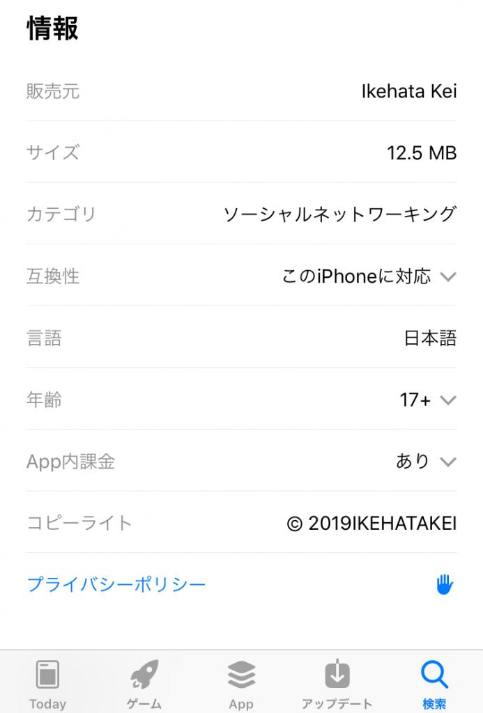 hanbaimoto 5 693x1024 - 「ラブラッテ」はサクラ詐欺アプリ