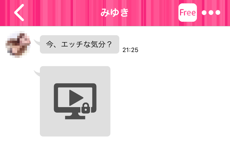 yaritori1 6 - 「ラブラッテ」はサクラ詐欺アプリ