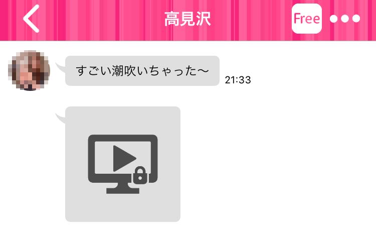 yaritori2 6 - 「ラブラッテ」はサクラ詐欺アプリ