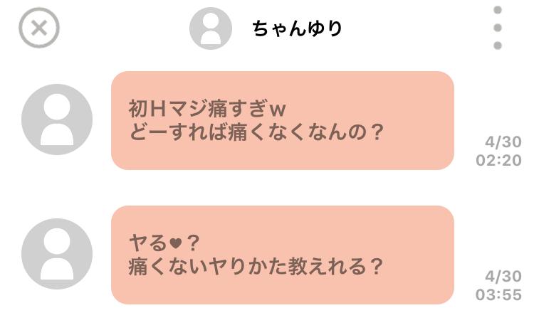 yaritori2 - 「days」はサクラ詐欺アプリ