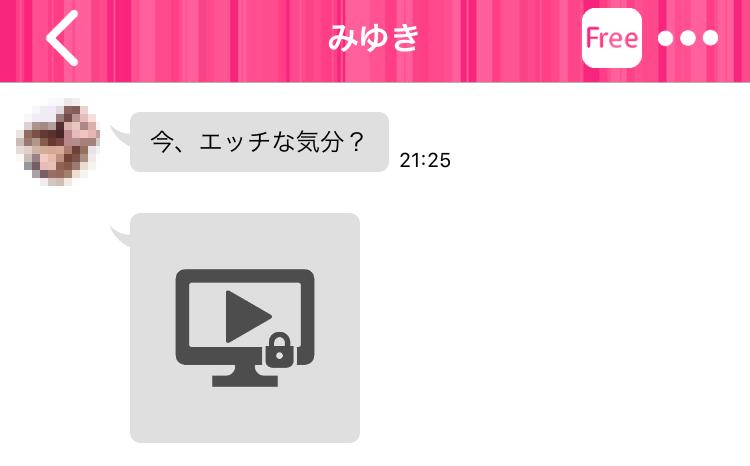 yaritori3 6 - 「ラブラッテ」はサクラ詐欺アプリ