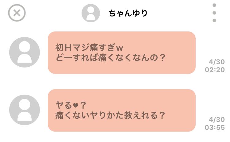 yaritori4 - 「days」はサクラ詐欺アプリ