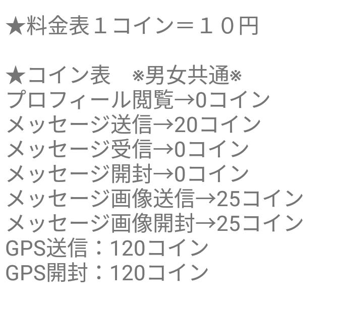 point 2 - 「訳あり男女」はサクラ詐欺アプリ!