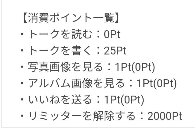 point - 「ラブりんトーク」はサクラ詐欺アプリ!