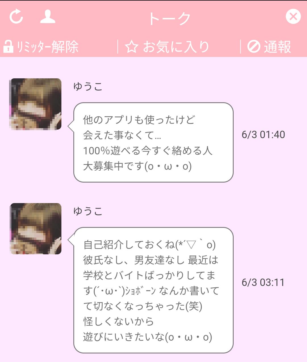 yaritori4 - 「ラブりんトーク」はサクラ詐欺アプリ!