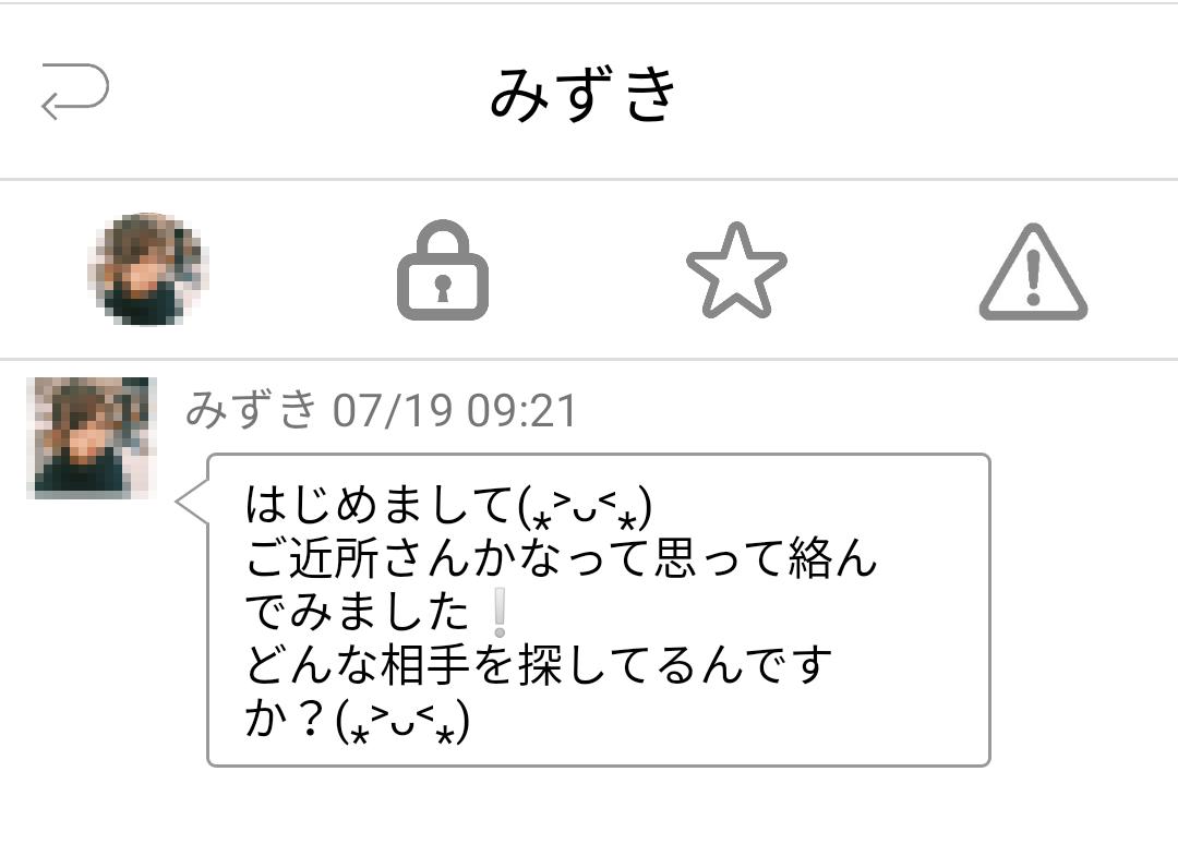 yaritori3 1 - 「Always+」はサクラ詐欺アプリ!