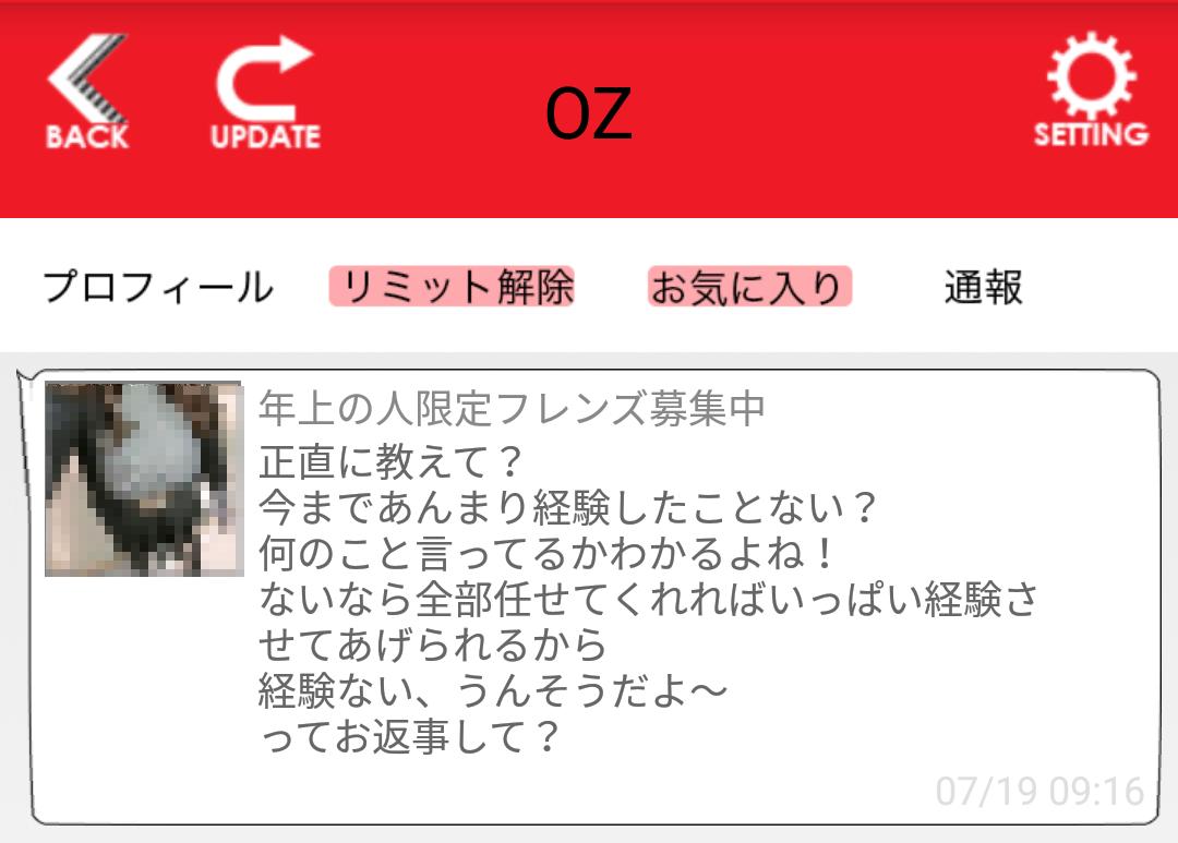 yaritori3 2 - 「OZ」はサクラ詐欺アプリ!
