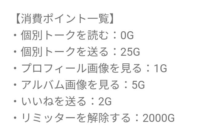 point - 「LOVELINE」はサクラ詐欺アプリ!