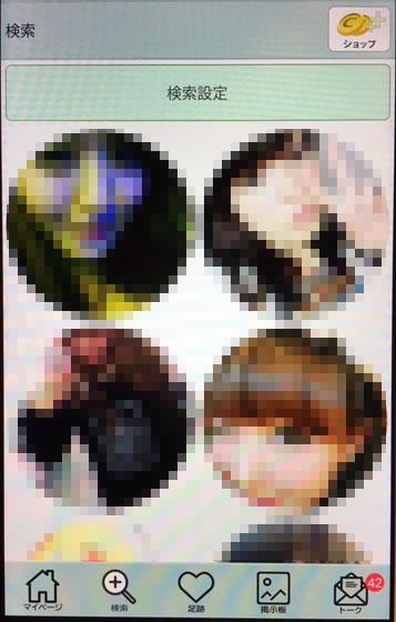 syashin - 「ペアチャット」はサクラ詐欺アプリ!