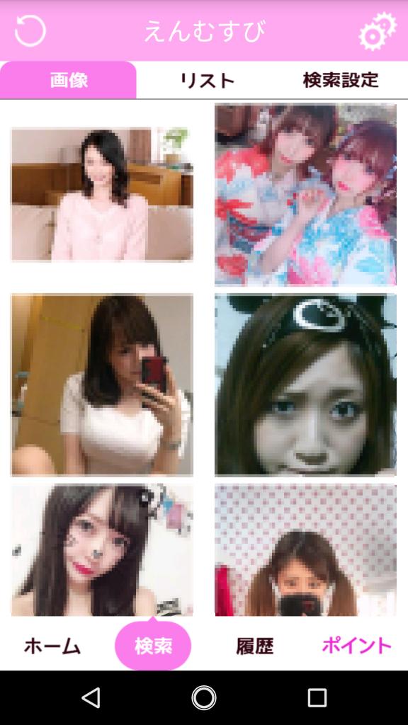 syashin1 576x1024 - 「えんむすび」はサクラ詐欺アプリ!