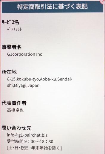 tokusyoho - 「ペアチャット」はサクラ詐欺アプリ!