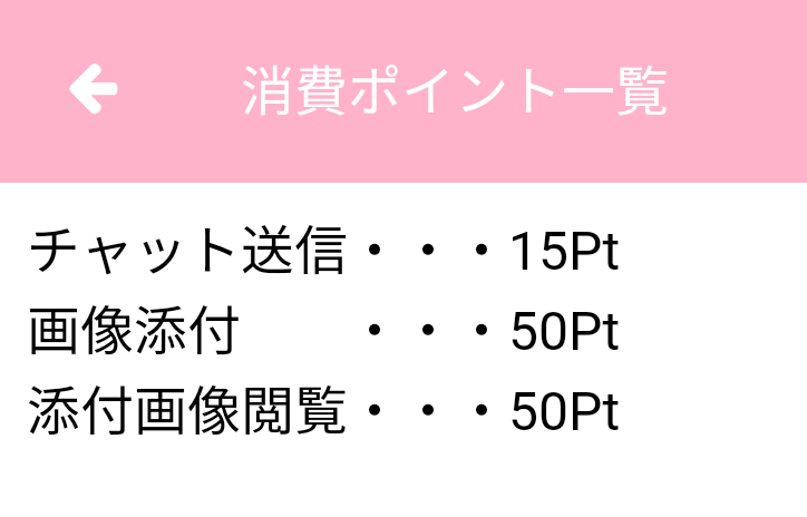 point - 「ハナコイ」はサクラ詐欺アプリ!
