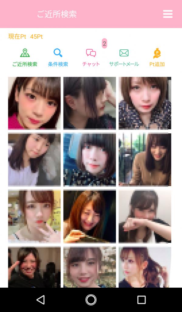 syashin 599x1024 - 「ハナコイ」はサクラ詐欺アプリ!
