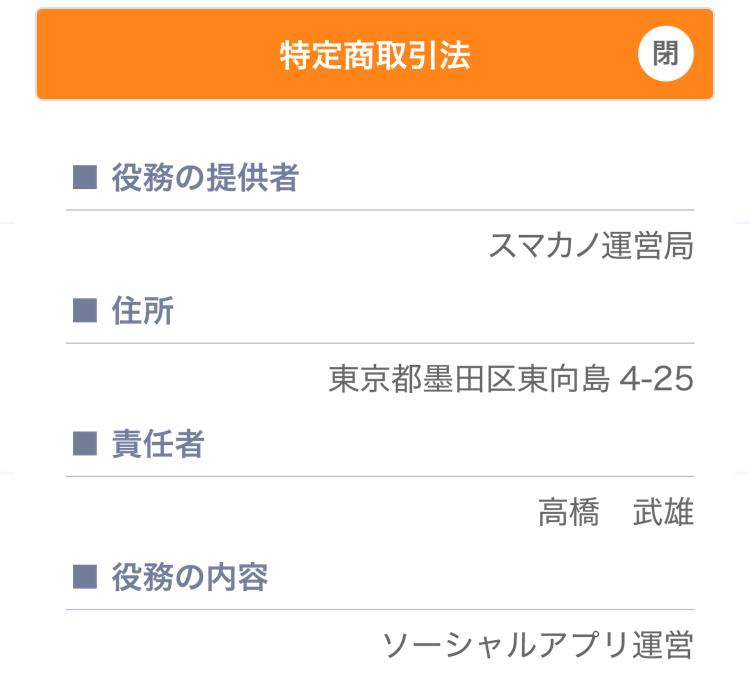 tokusyoho 1 - 「スマカノ」はサクラ詐欺アプリ