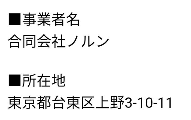 tokusyoho - 「ハナコイ」はサクラ詐欺アプリ!