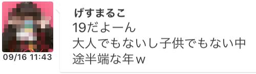 yaritori1 2 - 「ソクデキ」はサクラ詐欺アプリ!