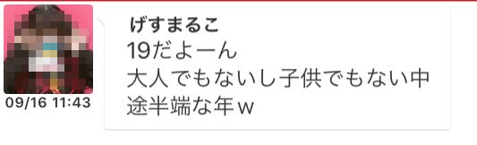yaritori3 2 - 「ソクデキ」はサクラ詐欺アプリ!