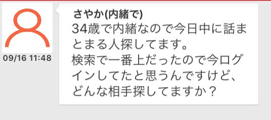 yaritori4 1 - 「ソクデキ」はサクラ詐欺アプリ!