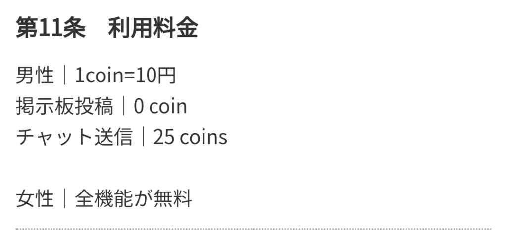 point 1 1024x466 - 「SUKIPi」はサクラ詐欺アプリ!