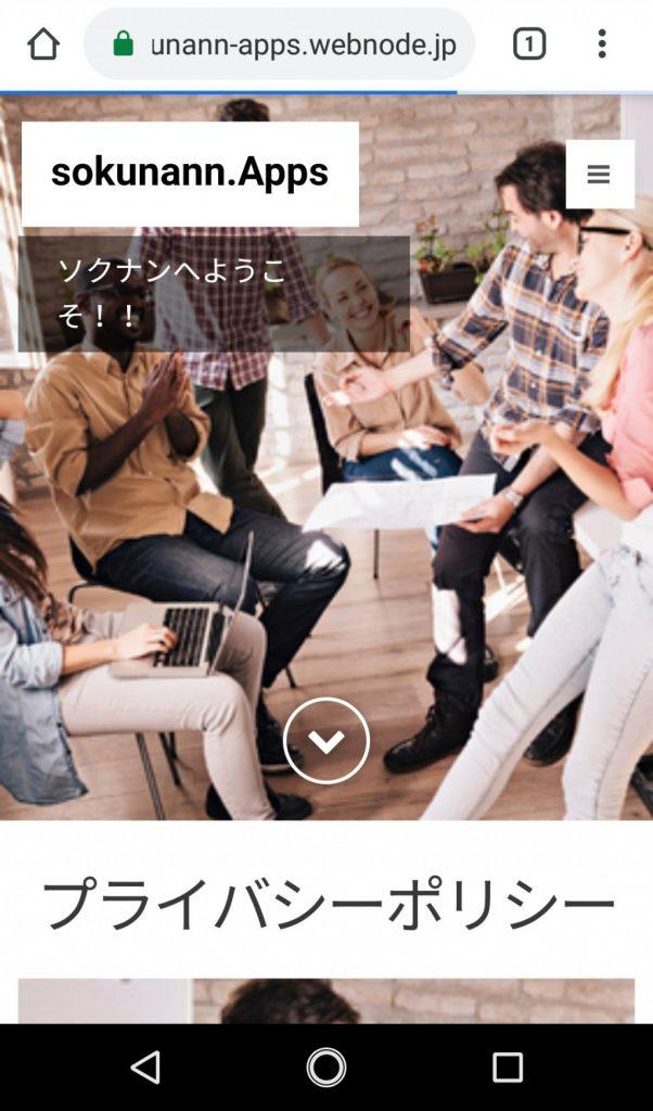 web 602x1024 - 「ドキドキ」はサクラ詐欺アプリ!