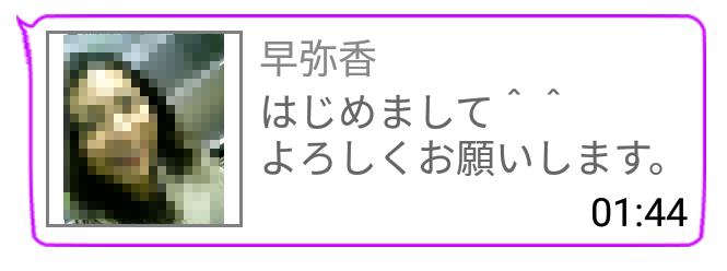 yaritori1 - 「ドキドキ」はサクラ詐欺アプリ!