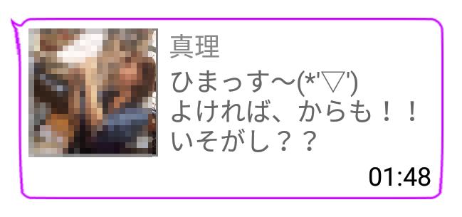 yaritori4 - 「ドキドキ」はサクラ詐欺アプリ!