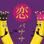 恋バナナのアイコン