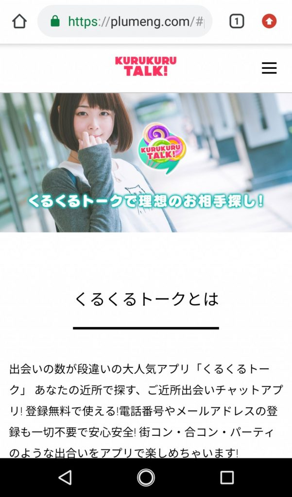web 5 601x1024 - 「クルクル」はサクラ詐欺アプリ!