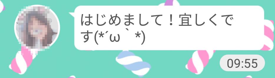 yaritori1 5 - 「クルクル」はサクラ詐欺アプリ!