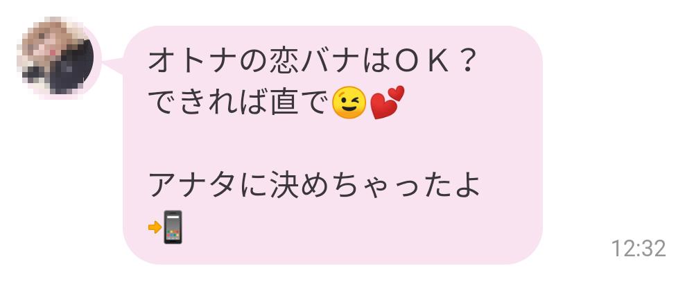 yaritori2 - 「恋バナナ」はサクラ詐欺アプリ!