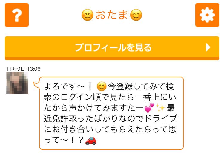 yaritori3 2 - 「こちゃ」はサクラ詐欺アプリ