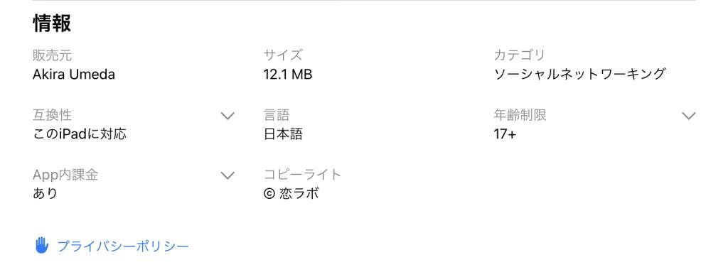 246cb8587ba8038341894e0db8710413 - 「恋ラボ」はサクラ詐欺アプリ