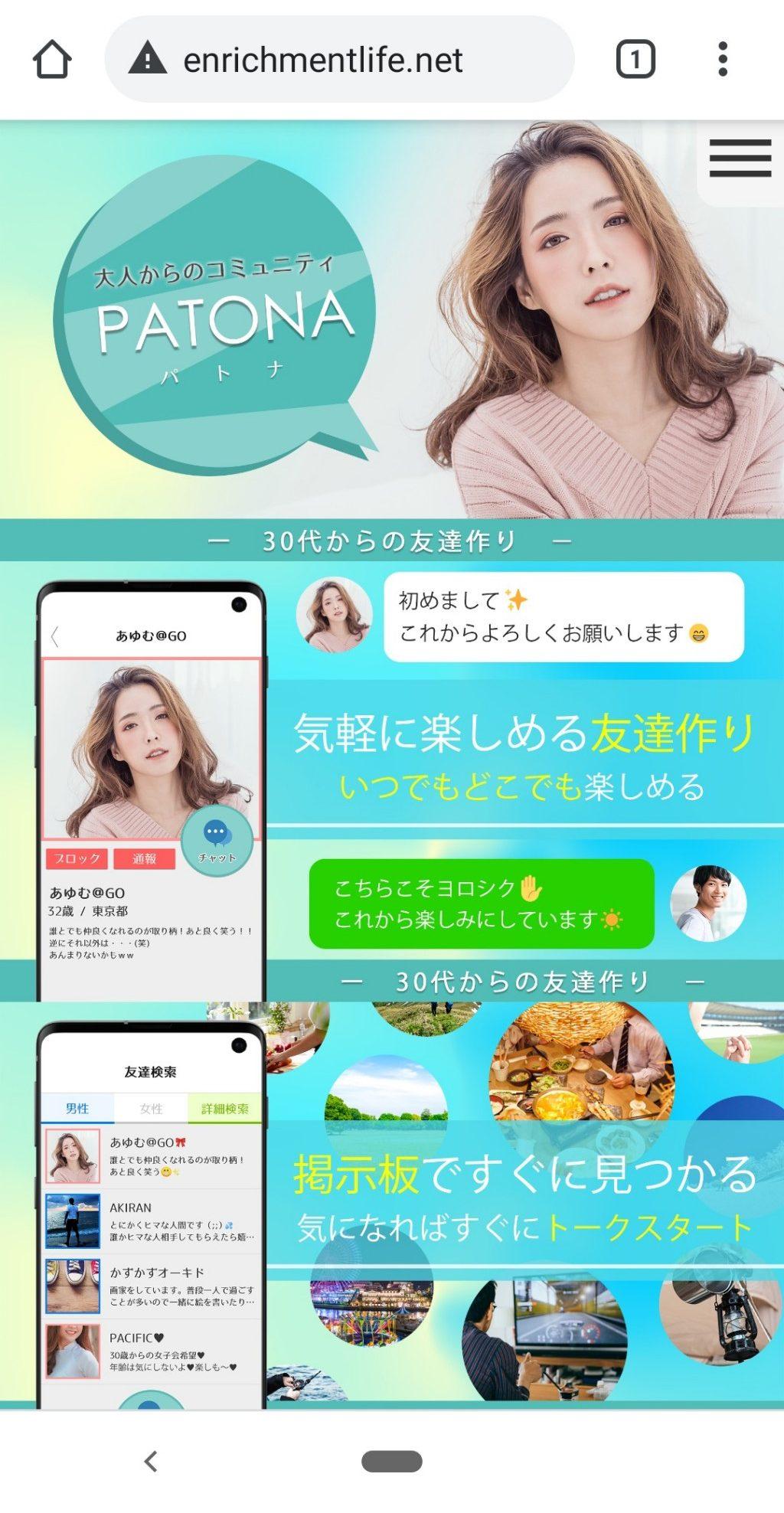 Screenshot 20210208 112015 e1612789904230 - 「PATONA」はサクラ詐欺アプリ