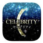 IMG 4730 150x150 - 「CELEBRITY」はサクラ詐欺アプリ