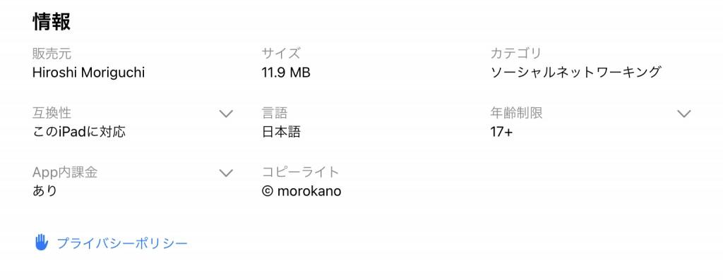IMG 4771 - 「モロカノ」はサクラ詐欺アプリ