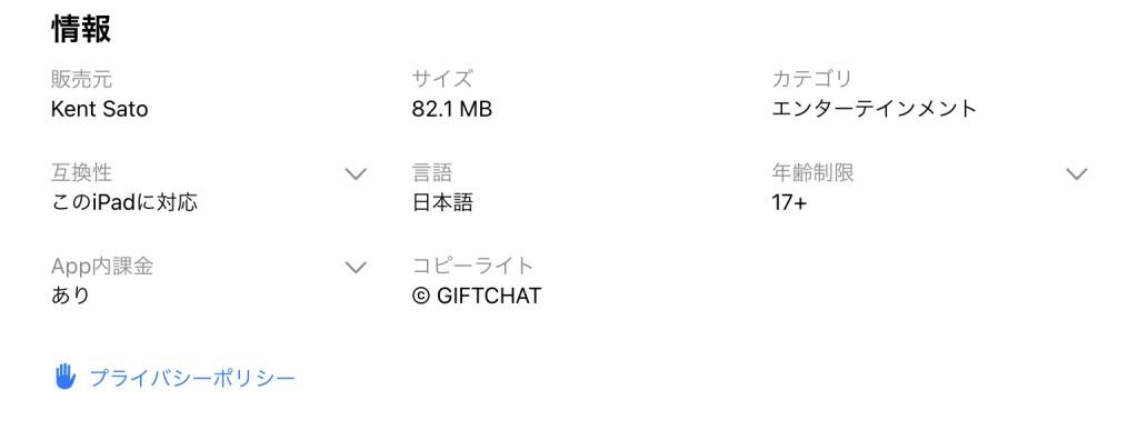 IMG 4785 - 「ギフチャ」はサクラ詐欺アプリ