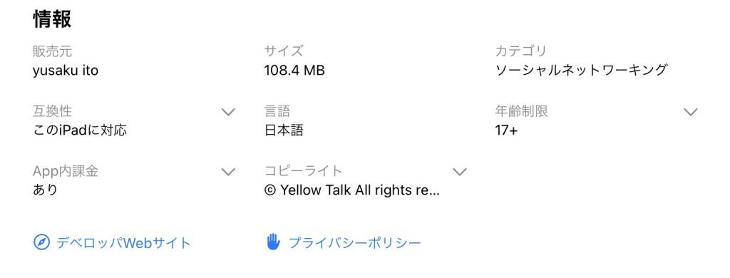 IMG 4794 - 「イエロートーク」はサクラ詐欺アプリ
