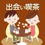 512x512bb 9 150x150 - 「出会い喫茶」の「セイラ」はサクラ