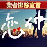 512x512bb 45 150x150 - 「koinaka(恋仲)」の「架純」はサクラ