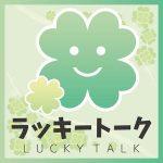unnamed 2 150x150 - 【速報】「ラッキートーク」はサクラ詐欺アプリ
