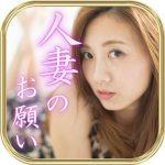 512x512bb 5 150x150 - 【速報】「人妻のお願い」はサクラ詐欺アプリ