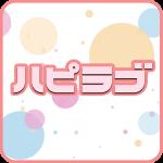 unnamed 3 150x150 - 【速報】「ハピラブ」はサクラ詐欺アプリ