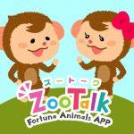 512x512bb 150x150 - 【速報】「ZooTalk」はサクラ詐欺アプリ