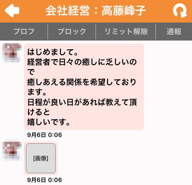 yaritori4 - 「あんずトーク」はサクラ詐欺アプリ