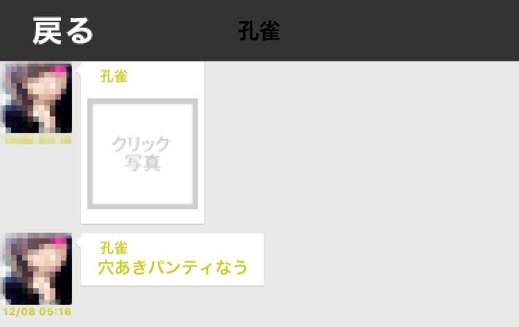 yaritori4 3 - 「そく姫」はサクラ詐欺アプリ